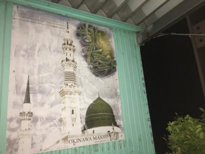 Rahmatallil Alameen, Masjid Peti Kemas di Okinawa