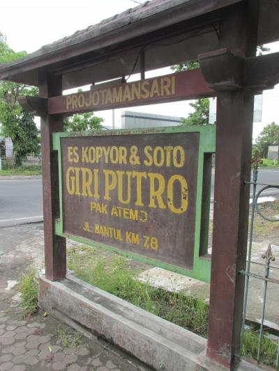 Lezatnya Soto Giriputro, Bantul