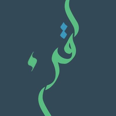 Nuzulul Qur'an: Semangat Literasi dari Langit