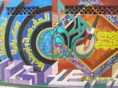 Pesantren Kaligrafi Lemka Cetak Jagoan Kaligrafi