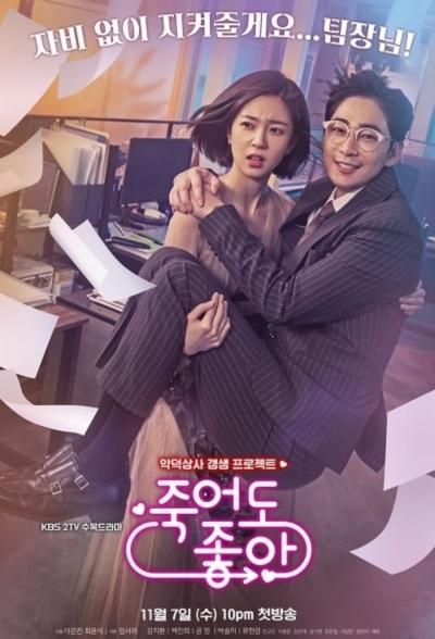Daftar Drama Korea Khusus Bulan November