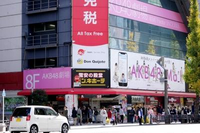 Melihat Lebih Dekat Akihabara Tokyo
