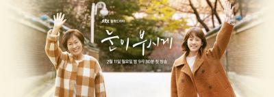 KDrama Review: The Light in Your Eyes/Dazzling