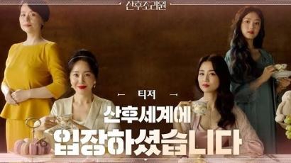Pilihan Ibu Sebagai Perempuan Dalam Drama Korea Birthcare Centre