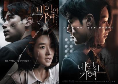"""Review """"Recalled"""", Salah Satu Film Korea dengan Plot Twist Terbaik di Awal Tahun 2021"""