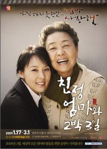 A Long Visit, Film Korea yang Menguras Emosi